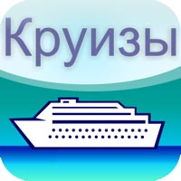 ЧаВо о Cruise Lines Job Placement (FAQ)